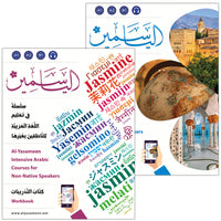 Alyasameen Intensive Arabic Courses for non-native speakers سلسلة الياسمين