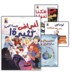 We Read Together Series سلسلة نقرأ معاً