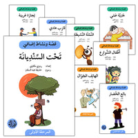 Story and Additional Activity Series