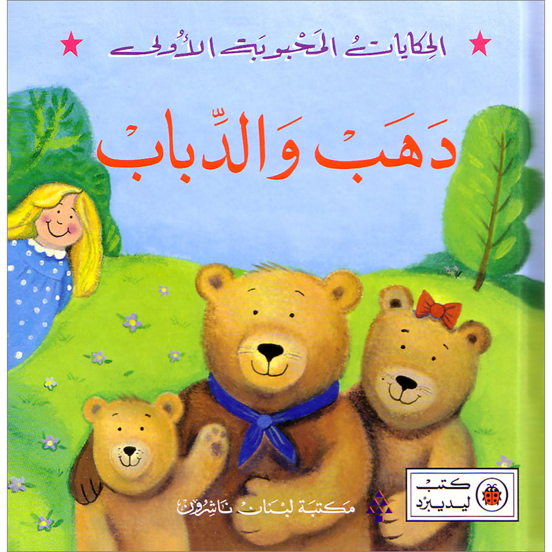 Dahab and the Bears