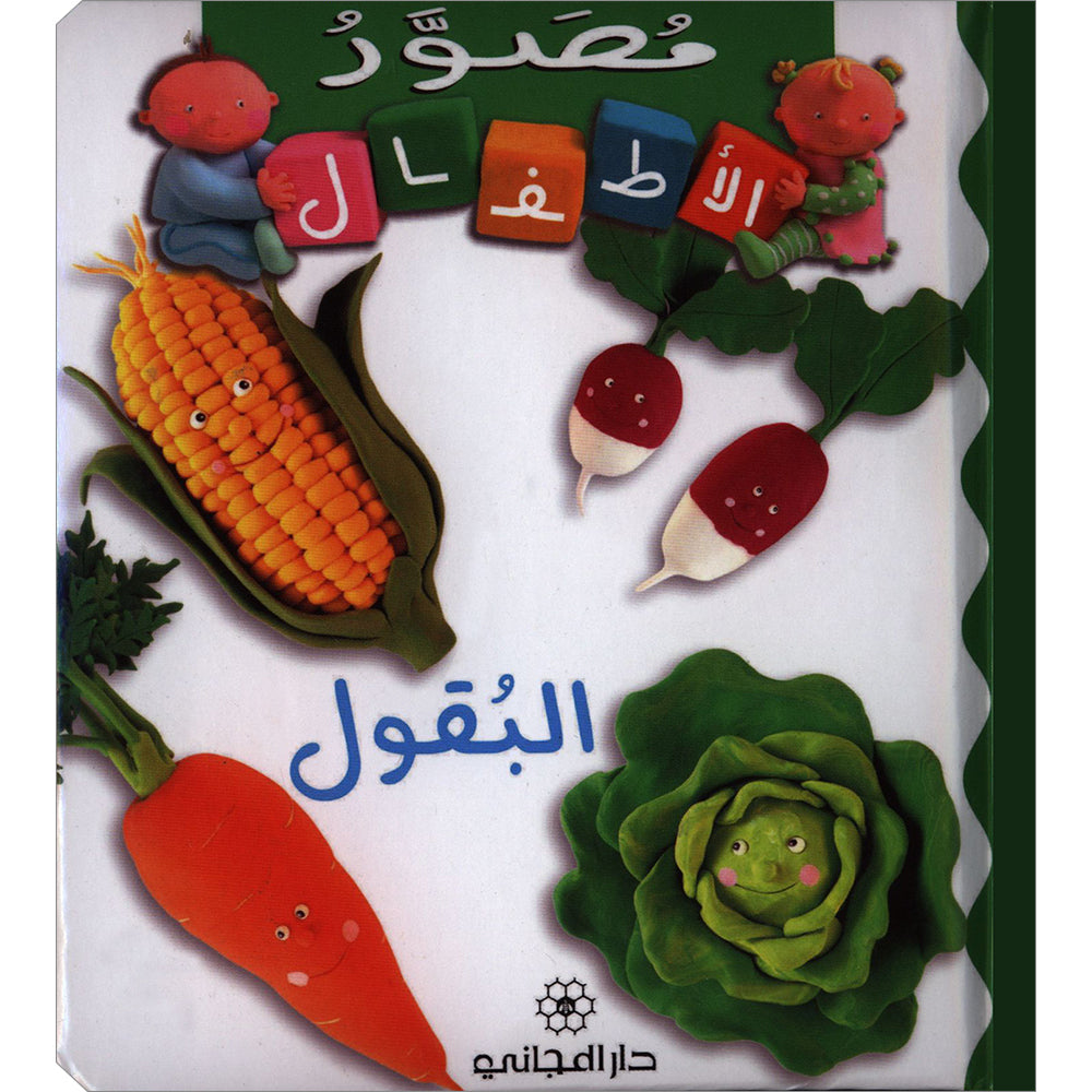 Picture Book -Legumes