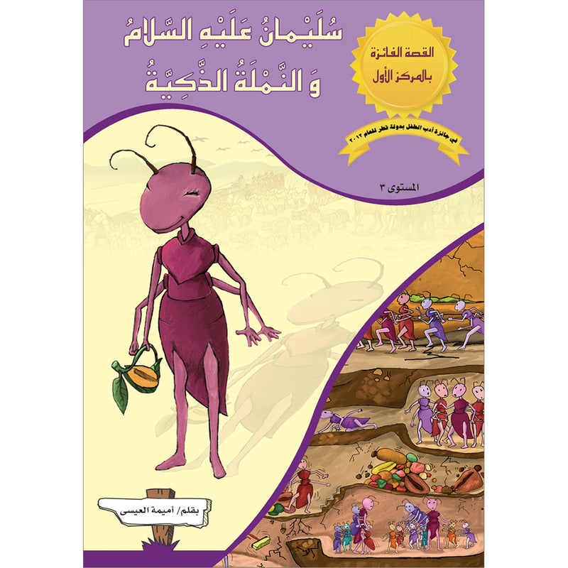 Prophet Sulayman and the Smart Ant: Level 3