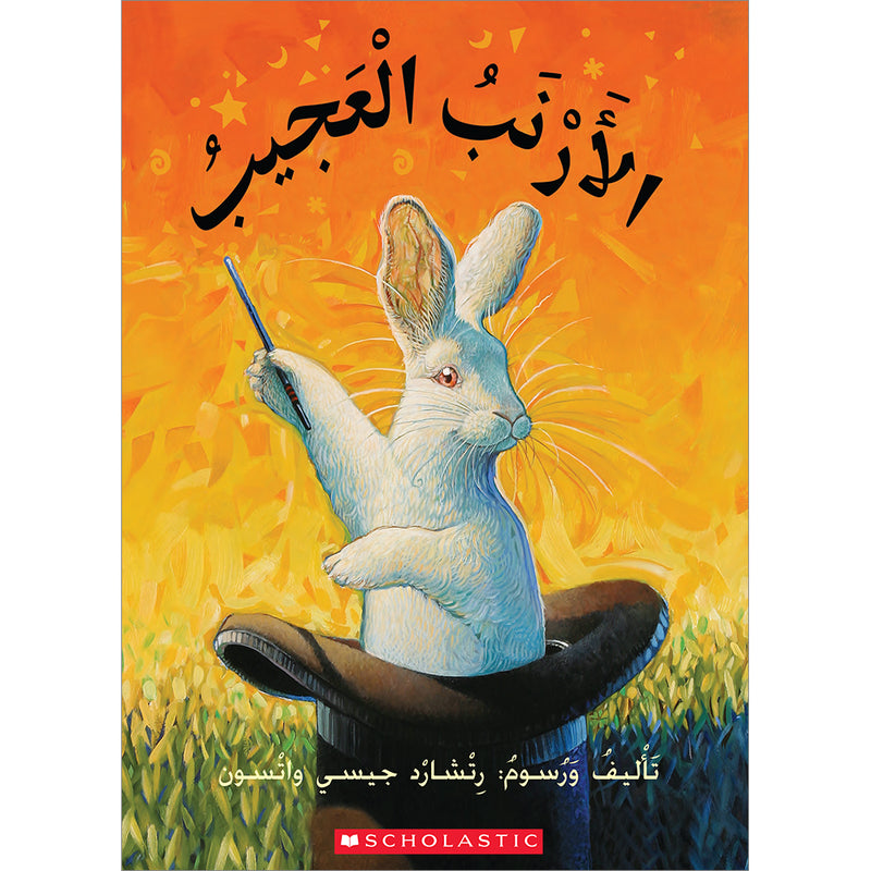The Magic Rabbit ¯¤ô㯣¯±ô ¯¬ ¯¤ôã¯?¯Âô?¯¬ - east-west-souk