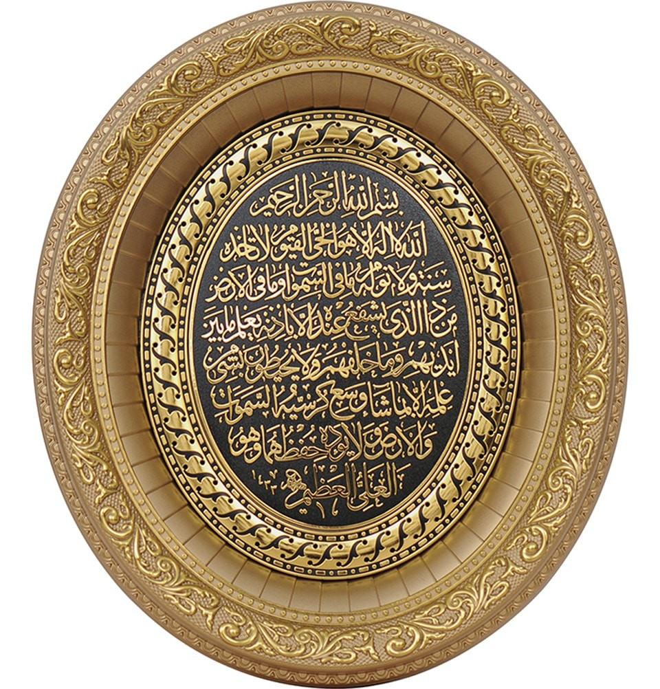 Oval Framed Art Ayatul Kursi - east-west-souk