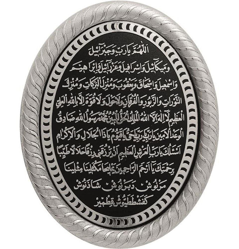 Oval Framed Wall Hanging Plaque 19 x 24cm Abundance Ayat (Bereket) - east-west-souk