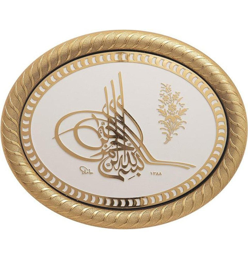 Oval Framed Wall Hanging Plaque 19 x 24cm Tughra - east-west-souk