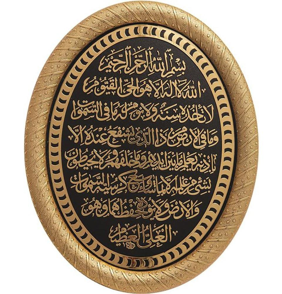 Oval Framed Wall Hanging Plaque 19x 24cm Ayatul Kursi (Black Background) - east-west-souk