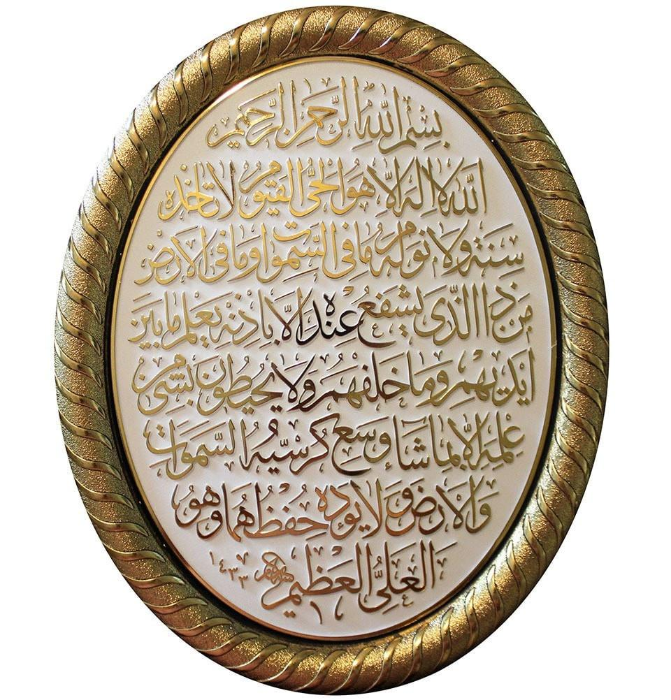 Oval Framed Wall Hanging Plaque 19x 24cm Ayatul Kursi (White Background) - east-west-souk