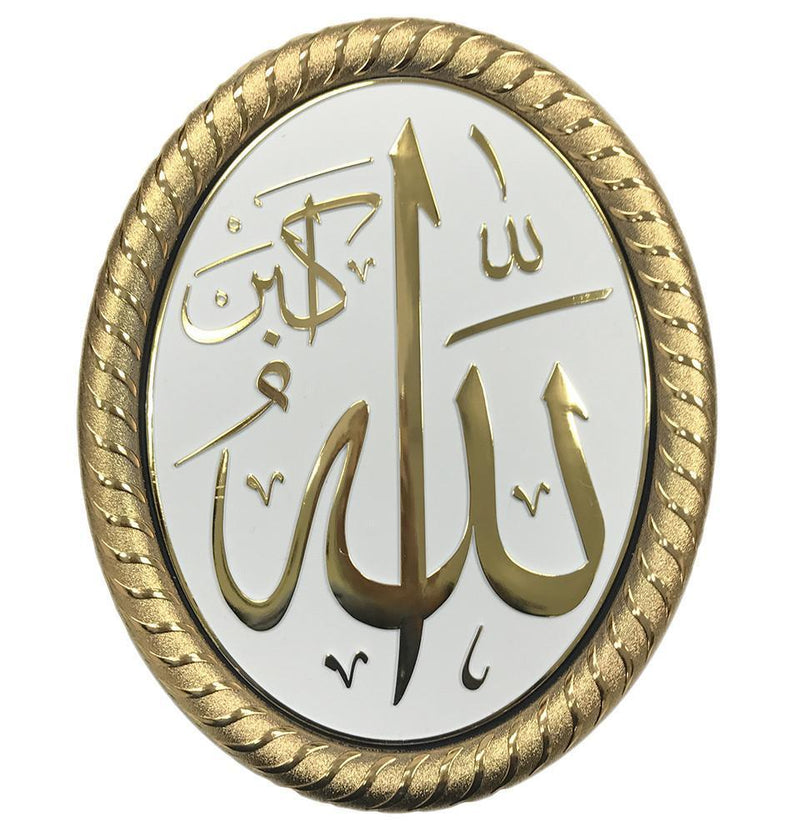 Oval Framed Wall Hanging Plaque 19 x 24cm 'Allah' (White Background) - east-west-souk