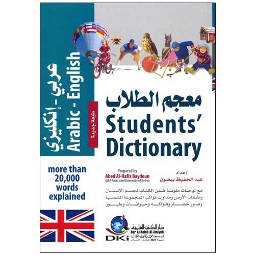 Students' Dictionary Arabic-English