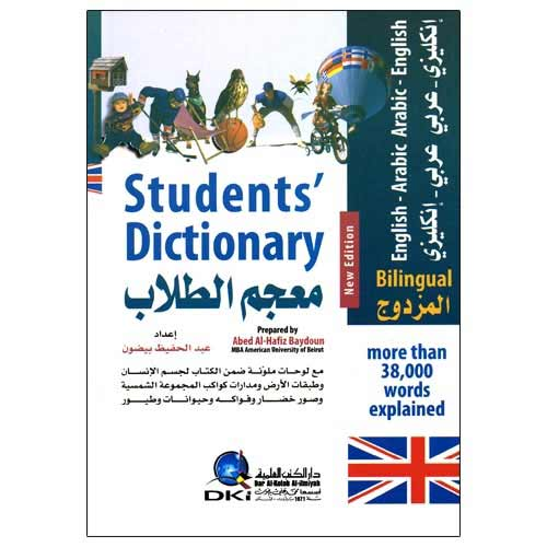 Students' Dictionary English-Arabic And Arabic-English - east-west-souk