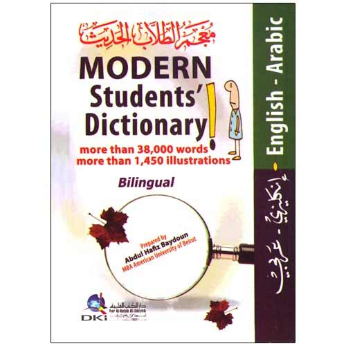 Modern Students' Dictionary English-Arabic and Arabic-English