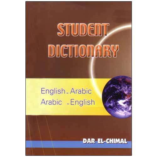Student Dictionary: English - Arabic and Arabic - English