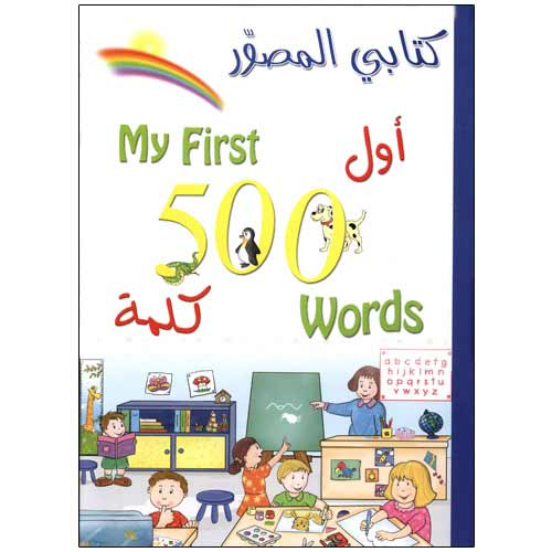 My Illustrated Book My First 500 Words