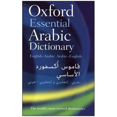 Oxford Essential Arabic Dictionary English-Arabic Arabic-English - east-west-souk