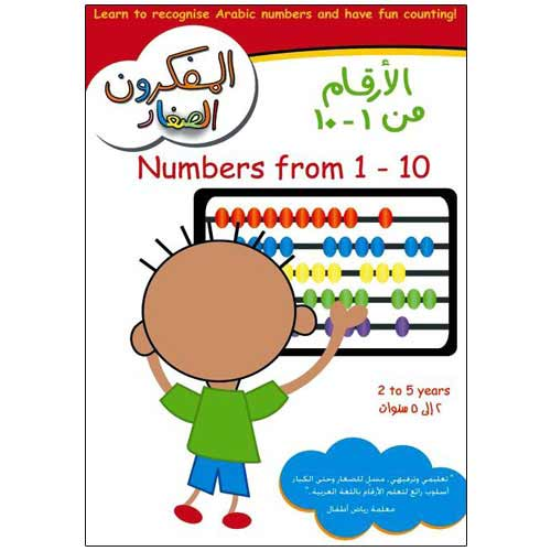 Arabic Numbers From 1-10 (Dvd) - east-west-souk