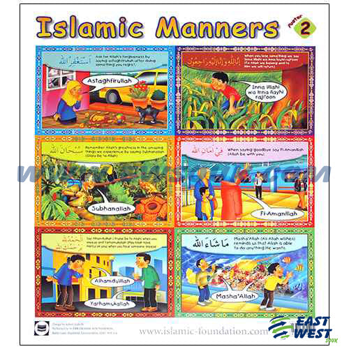Islamic Manners Poster 2 - east-west-souk