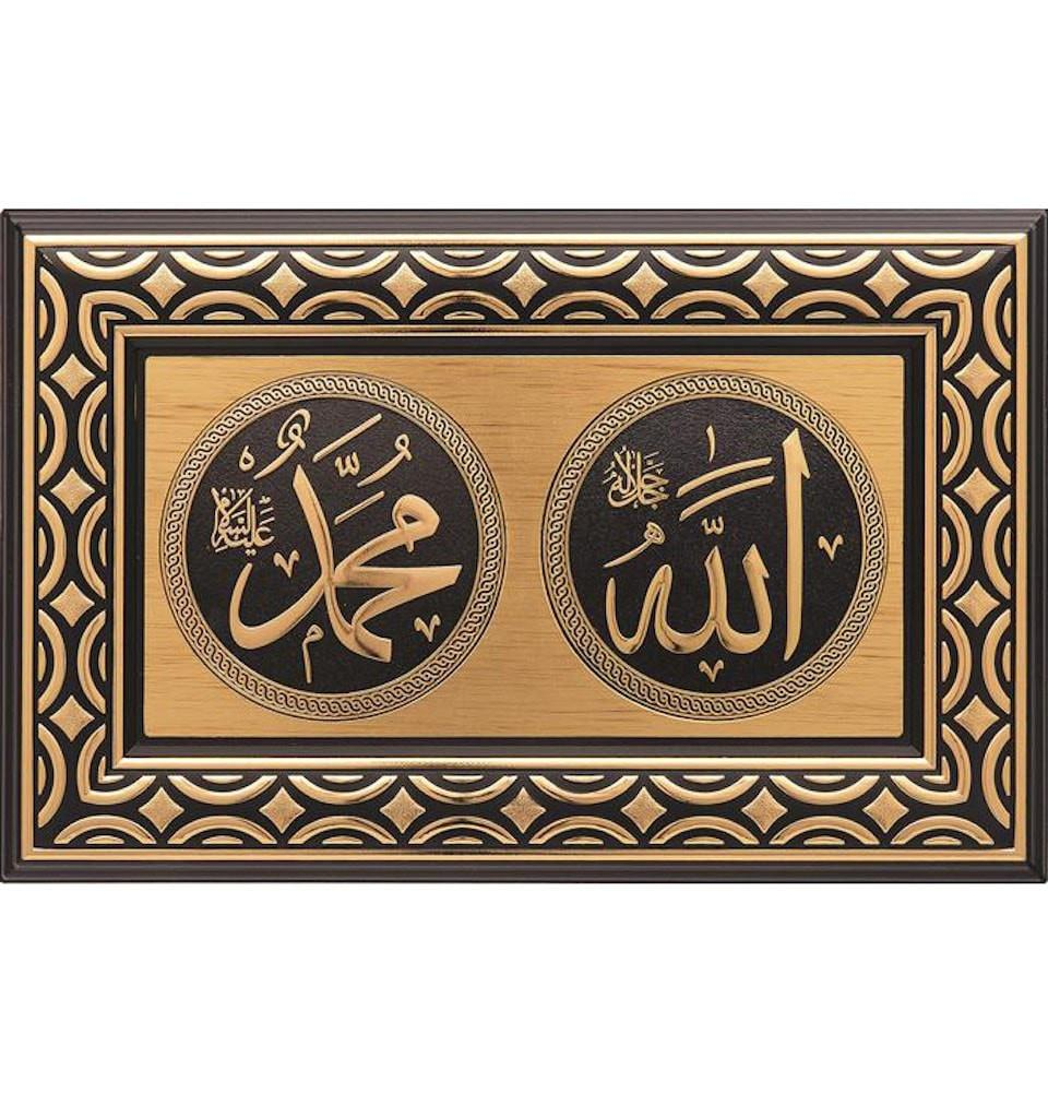 Framed Wall Hanging Plaque 'Allah  Muhammad' - east-west-souk