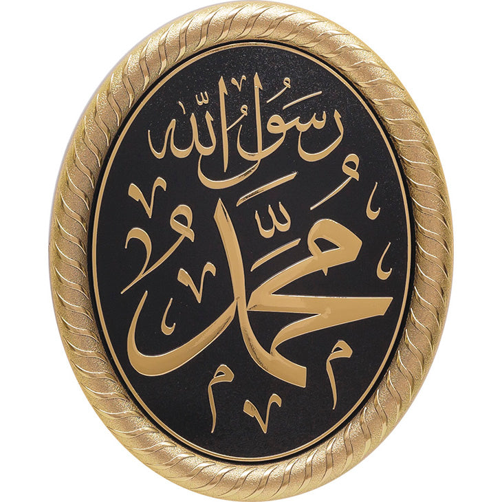 Oval Framed Wall Hanging Plaque 19 x 24cm 'Muhammad' - east-west-souk