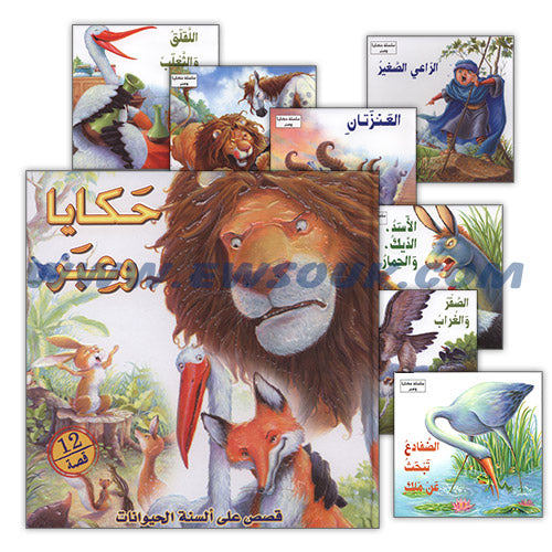 Tales and Lessons Series (11 Paperback books)   حكايا وعبر - east-west-souk