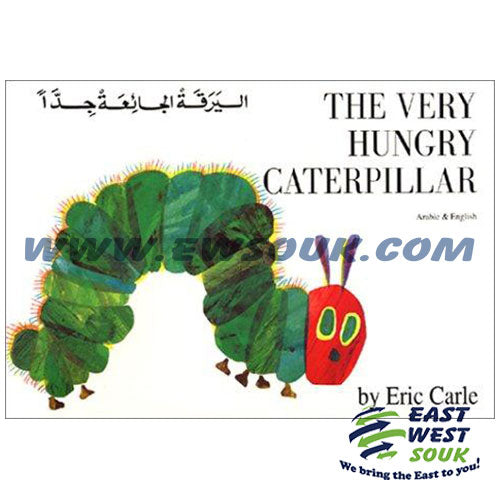 The Very Hungry Caterpillar (Arabic & English) - east-west-souk