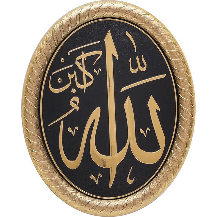 Oval Framed Wall Hanging Plaque 19 x 24cm 'Allah' (Black Background) - east-west-souk