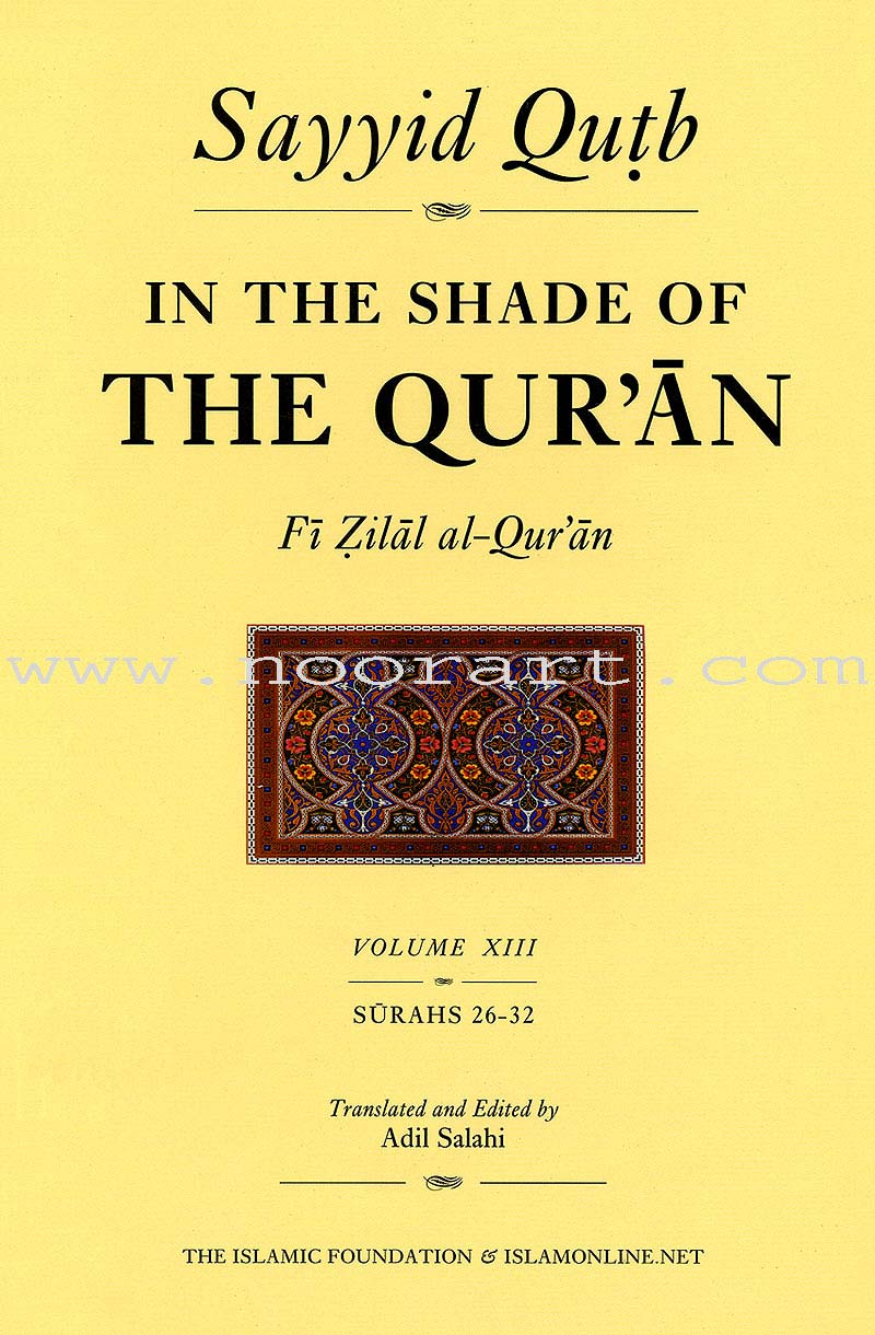 In The Shade of The Qur'an: Volume 13 (XIII)