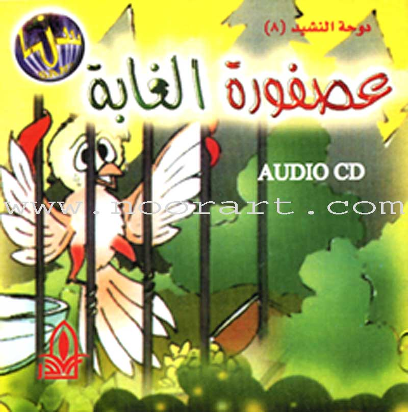 The Forest Bird (Audio CD)