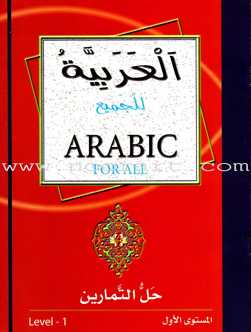 Arabic for All (Set, 8 Books and 2 Audio CDs)