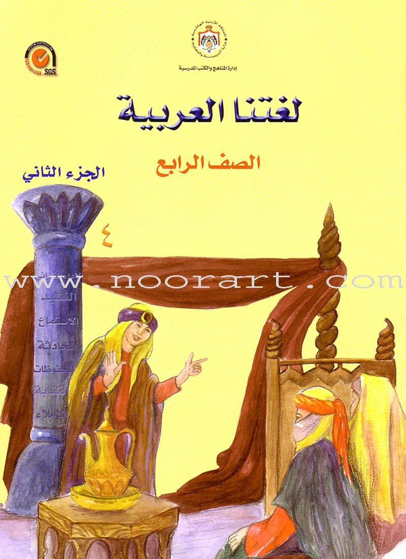 Our Arabic Language Textbook: Level 4, Part 2 (2006 Edition)