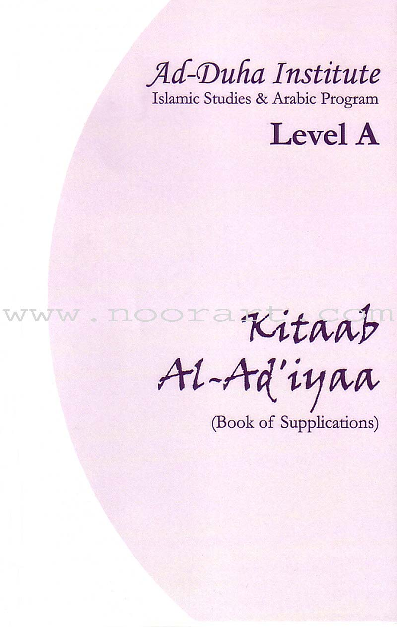 Kitaab Al-Ad'iyaa (Book of Supplications): Level A (Level KG)