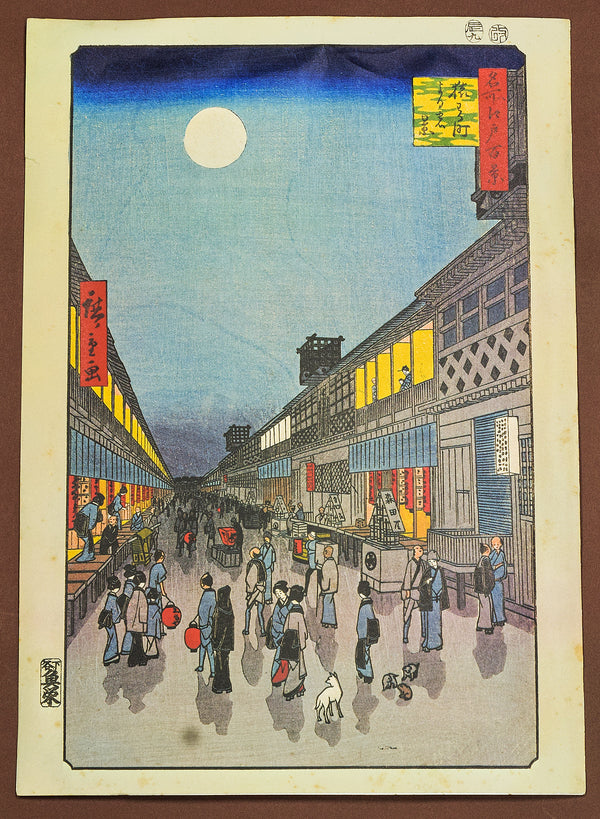 "Utagawa Hiroshige ""Night View of Saruwaka-machi"" No. 90 14x10 Art Print"