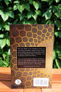 Back cover of the book Forty Narrations Regarding Prayers and Peace Upon the Noble Prophet (Sallallahu `alayhi wa sallam)