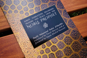 Front cover of the book Forty Narrations Regarding Prayers and Peace Upon the Noble Prophet (Sallallahu `alayhi wa sallam)
