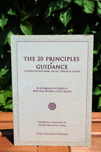 The 20 Principles of Guidance - Understanding Shirk, Bid'ah, 'Ibadah & Tawhid