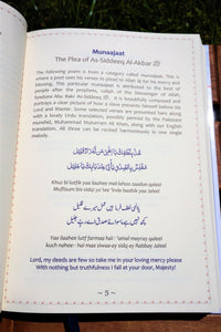 Sample pages of the book Naat for a New Generation
