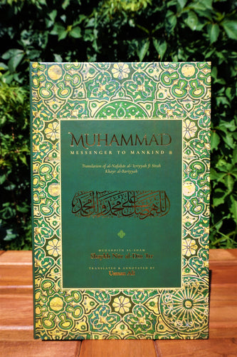 Front cover of the book Muhammad ﷺ Messenger to Mankind