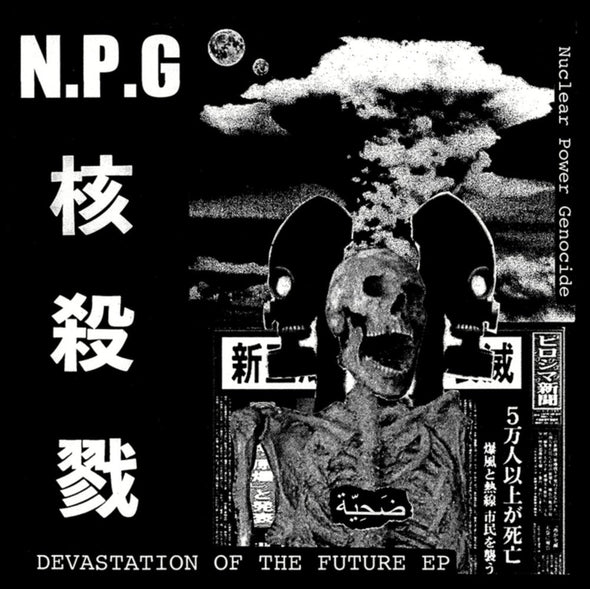 Nuclear Power Genocide - Devastation Of The Future - 7""