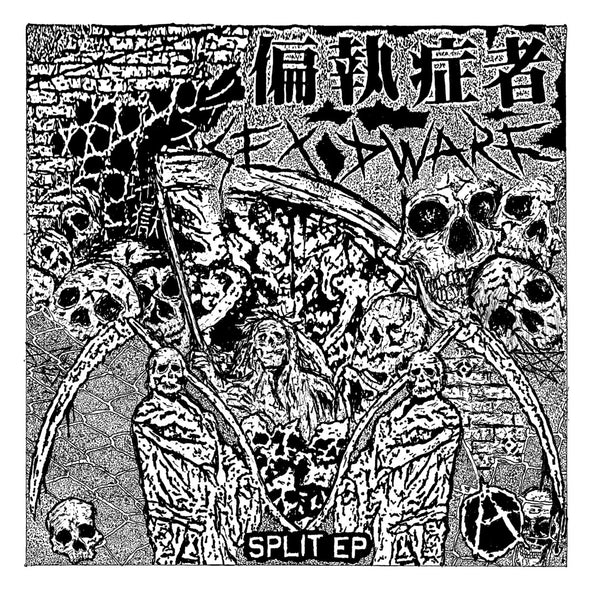 偏執症者 (Paranoid)/Sex Dwarf split 7""
