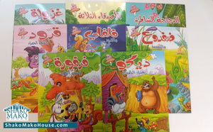 Filfili Stories Kids Arabic 8 books series