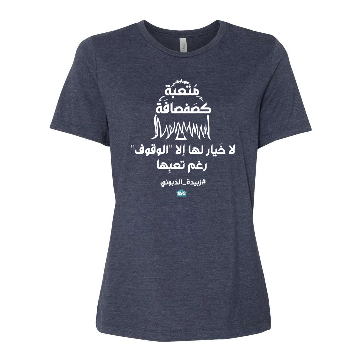 Willow Tree Safsafa Arabic in White