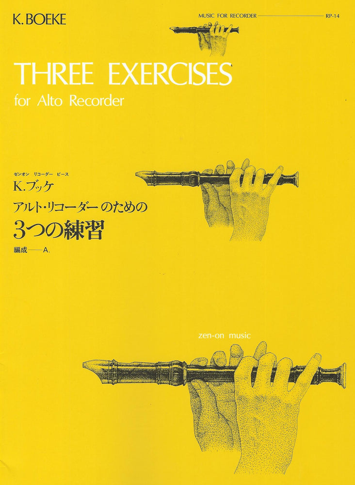 Boeke: Three Exercises for Alto Recorder