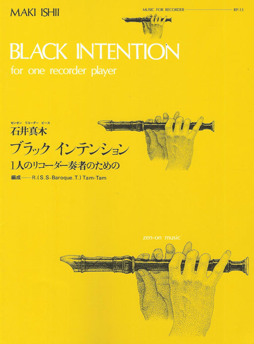 Ishii: Black Intention for Recorder Player