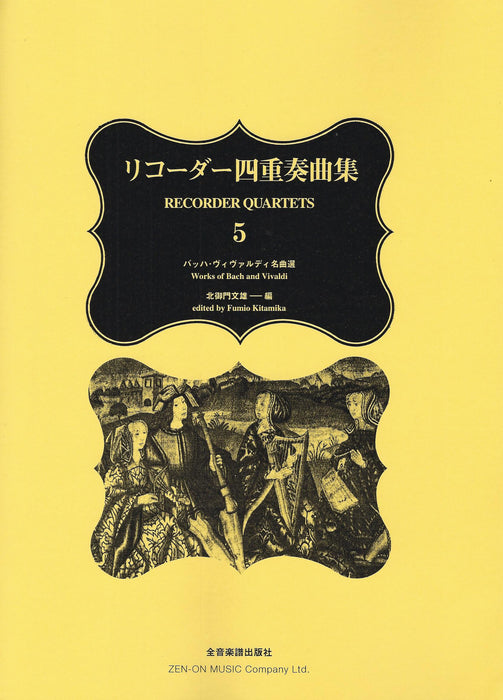 Various: Recorder Quartets 5 - Bach and Vivaldi