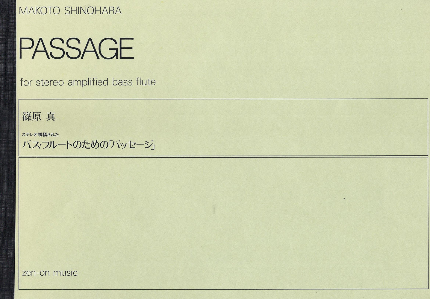 Shinohara: Passage for Bass Recorder with Stereo Liveband
