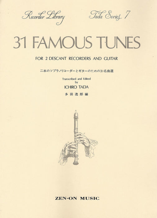 Various: 31 Famous Tunes for 2 Descant Recorders and Guitar