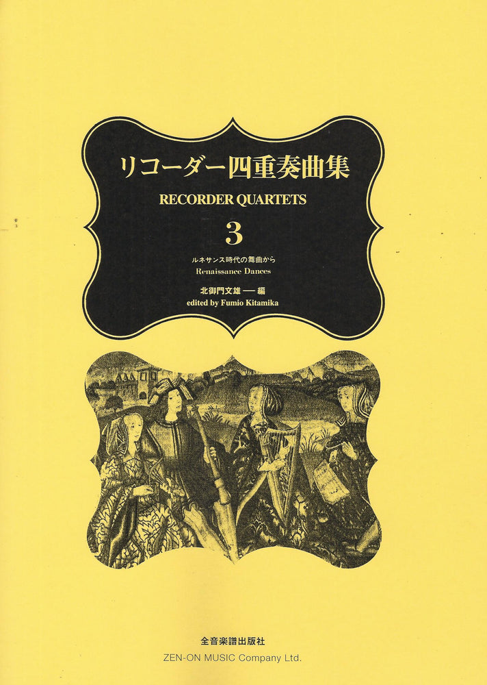 Various: Recorder Quartets 3 - Renaissance Dances