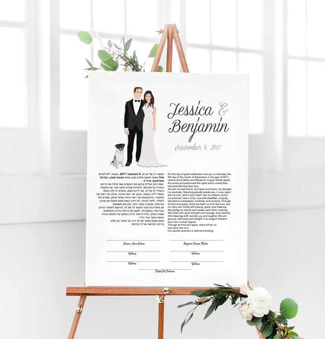 Miss Design Berry Ketubah Couple Portrait Wedding Ketubah
