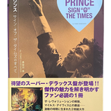 Crossbeat Presents Prince Sign O The Times By Tomo Hasegawa Japan Only Book