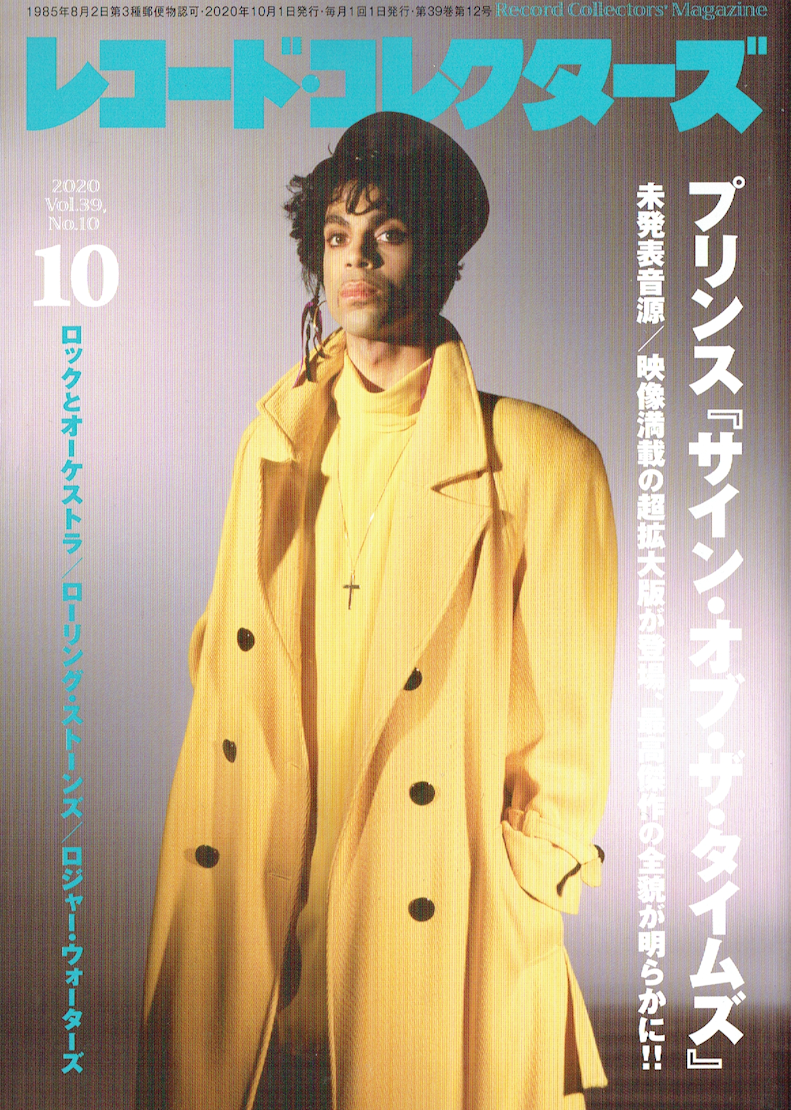 Prince Music Collectors Vol 39 No 10 Japan Only Magazine With 3D Heart Cover